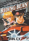 Riding Bean DVD