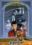 Lupin III: Secret of Twilight Gemini
