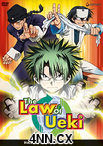 The Law of Ueki DVD 1
