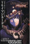 Boogiepop Novel 2