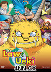 The Law of Ueki DVD 4