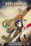 Patlabor Movie 1 DVD