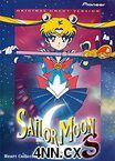 Sailor Moon S Heart Collection I DVD