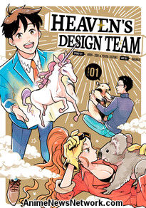 Heaven's Design Team GN 1-2