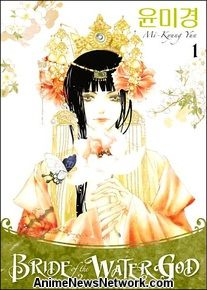 Bride of the Water God GN 1-2