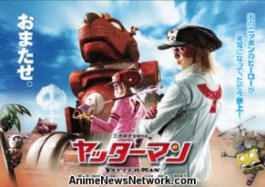 Yatterman (live action movie)