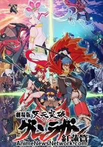 Gurren Lagann the Movie: Crimson Lotus Chapter