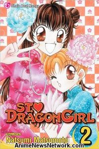 St. Dragon Girl GN 2-4