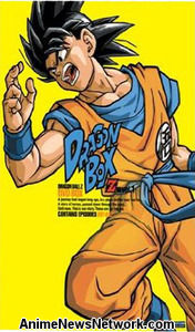 Dragon Ball Z - Dragon Box 01