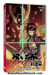 Gurren Lagann: The Movie ~Childhood's End~