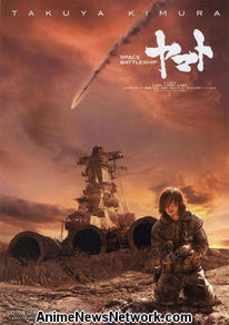 Space Battleship Yamato (Live-Action 2010)