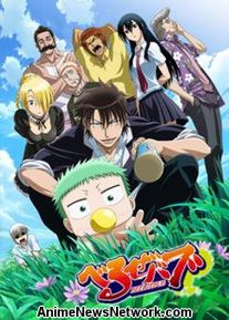 Beelzebub Episodes 1-6 Streaming