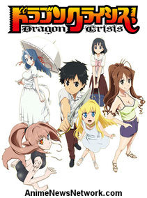 Dragon Crisis! Episodes 1-7 Streaming