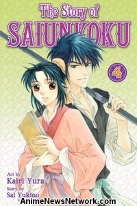 The Story of Saiunkoku GN 4