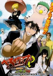 Beelzebub Episodes 25-48 Streaming
