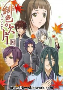 Hiiro no Kakera Episodes 1-6 Streaming