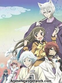 Kamisama Kiss Episodes 1 - 7 Streaming