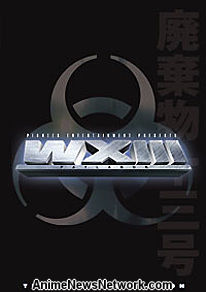 Patlabor: WXIII Ultimate Edition DVD