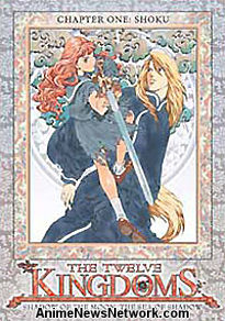 Twelve Kingdoms DVD 1