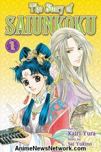 The Story of Saiunkoku GN 1-3