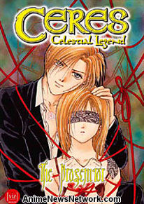 Ayashi no Ceres DVD 5 - The Progenitor