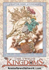 Twelve Kingdoms DVD 9