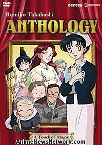 Rumiko Takahashi Anthology DVD 3