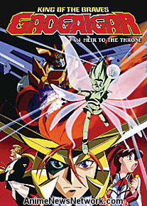 GaoGaiGar: King of Braves DVD 1