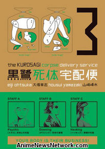 The Kurosagi Corpse Delivery Service GN 3