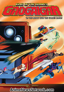 GaoGaiGar: King of Braves DVD 5