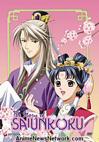 The Story of Saiunkoku DVD 1