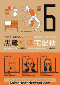 The Kurosagi Corpse Delivery Service GN 6