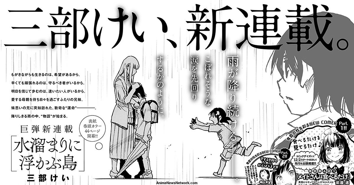 Erased S Kei Sanbe Launches New Manga News Anime News Network