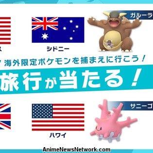 Pokémon GO Japan Offers Tourism Packages to Catch Regional Pokémon