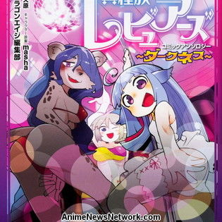 Monster Mangaka Coolkyoushinja, OKAYADO Contribute Interspecies Reviewers Anthology Chapters