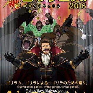 Gintama Goes Ape for Halloween at J-World - Interest ...