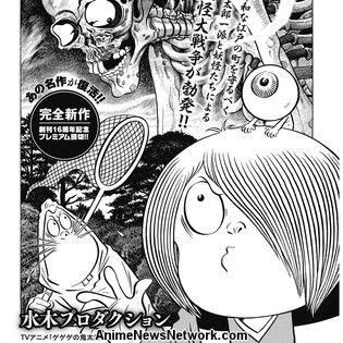 GeGeGe no Kitarō Manga Gets Special New Chapter