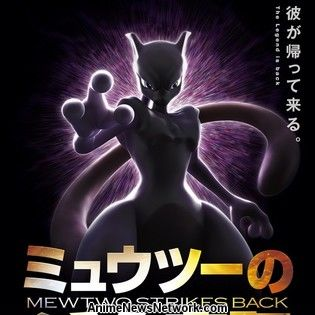 Mewtwo Strikes Back Evolution Opens at #2 With 553 Million Yen Gross