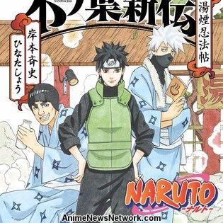 Boruto Anime to Adapt Konoha Shinden Novel in New Arc ...