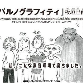 BEASTARS' Paru Itagaki Launches Autobiographical Manga