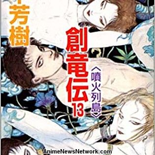 Sohryuden - Legend of the Dragon Kings Gets 1st New Novel in 16 Years