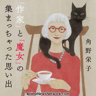 Taiyo Matsumoto Illustrates Kiki's Delivery Service Author Eiko Kadono's New Essay Book