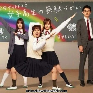 Wasteful Days of High School Girl Manga Gets Live-Action Series