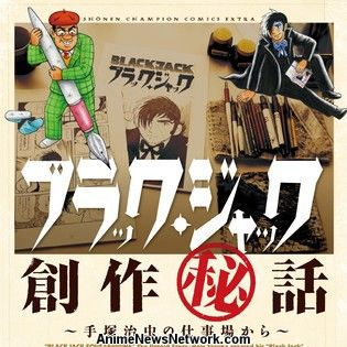 Masaru Miyazaki Launches New Shinizama Manga Mini-Series