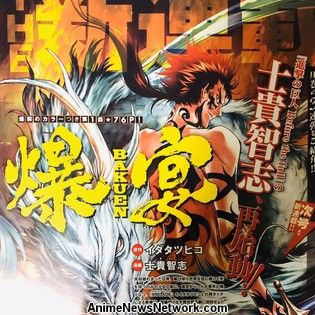 Tatsuhiko Ida, Satoshi Shiki Launch Bakuen Manga in February
