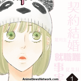 The Full-Time Wife Escapist Manga Ends in February