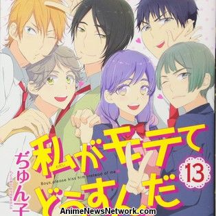 Junko's Kiss Him, Not Me Manga Ends in 3 Chapters