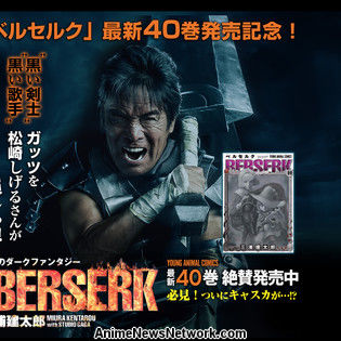 Berserk Manga's Live-Action Promotional Video Now Streaming