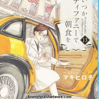 'It will be breakfast at Tiffany some day' Manga Ends in August