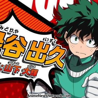 Preview Second Laughing Clouds Gaiden Anime Film My Hero Academia Battle For All 3ds Game S